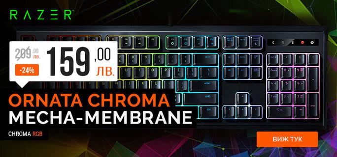 Клавиатура Razer Ornata Chroma с -24% отстъпка!