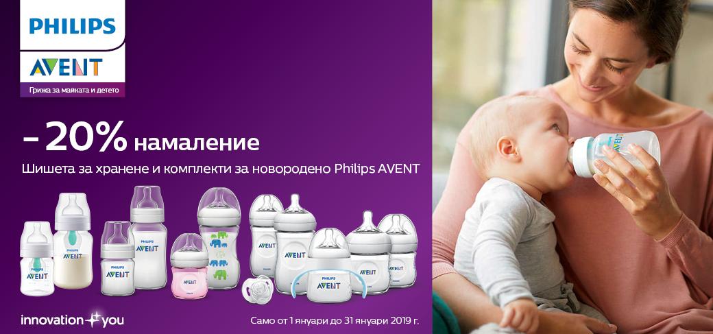 Philips Avent - 20%