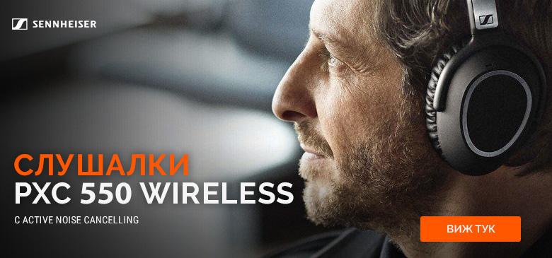 Поръчай предварително слушалките Sennheiser PXC 550!