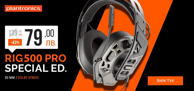 Слушалки plantronics rig 500 pro special edition с -29% отстъпка