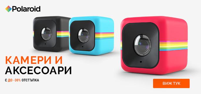 Polaroid камери и аксесоари с до -30% отстъпка
