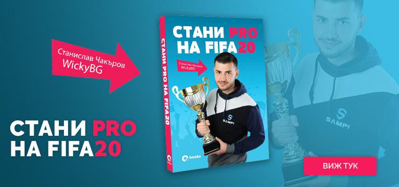 Стани Pro на Fifa19