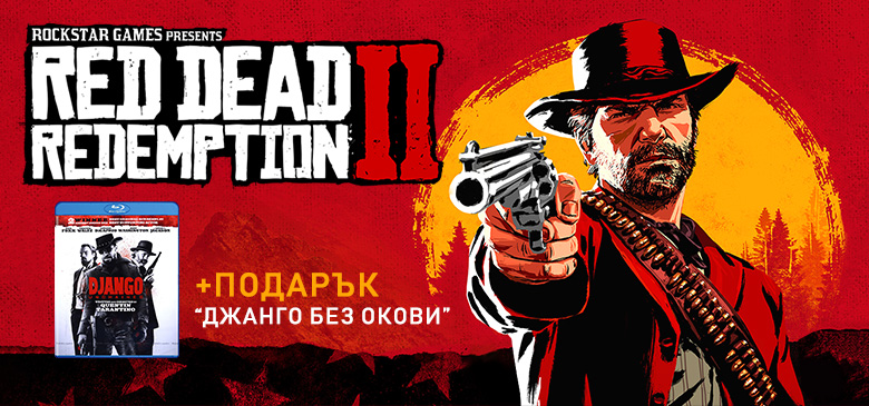 Red Dead Redemption 2 с подарък