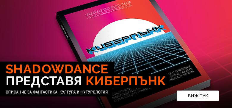 Shadowdance представя Киберпънк