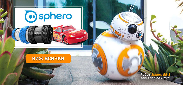 Интерактивни играчки Sphero
