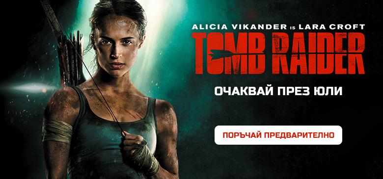 Очаквайте през Юли - Tomb Raider - Първа мисия