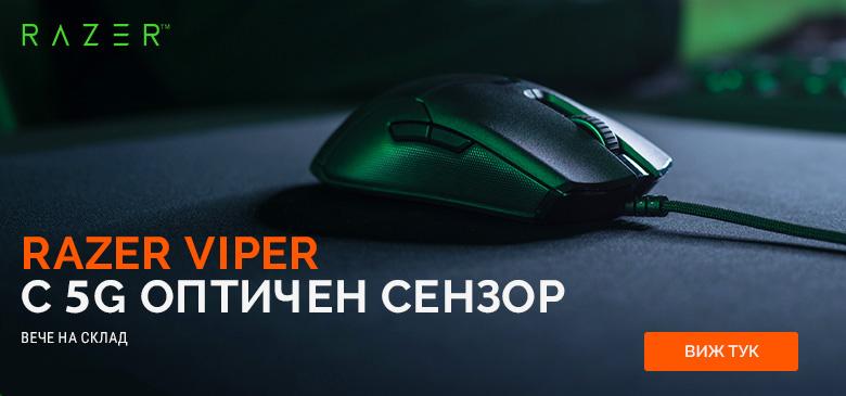 Razer Viper вече на склад!