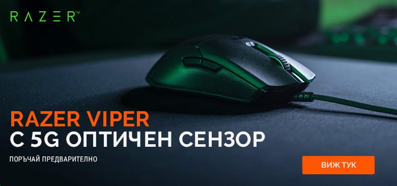Гейминг мишка Razer Viper с 5G оптичен сензор!