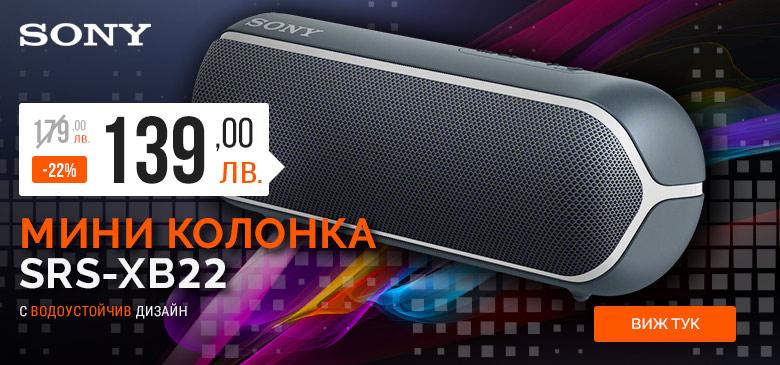 Мини колонка Sony XB22 с -22% отстъпка!