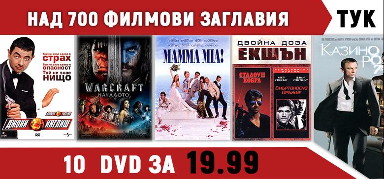 10 DVD филма за 19.99 лв.