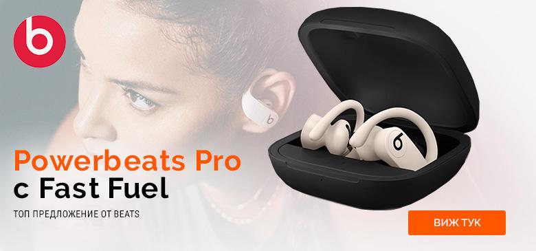 Безжични слушалки Powerbeats Pro!