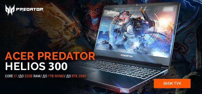 Acer Predator с до -300 лв.