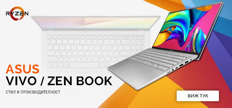 ASUS Vivo / Zen Book - стил и производителност