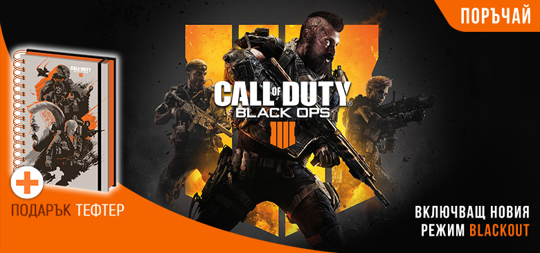Call of Duty Black Ops 4 с подарък