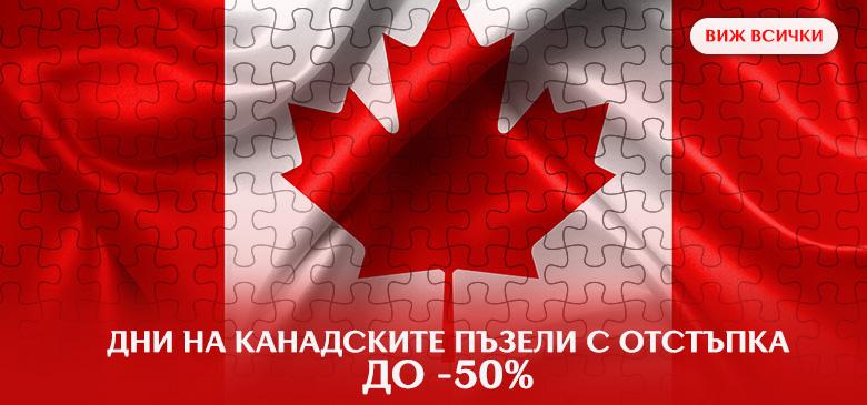 Канадски пъзели с отстъпка до -50%