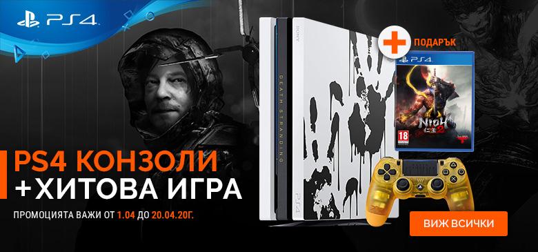 Конзола PS4 + подарък игра