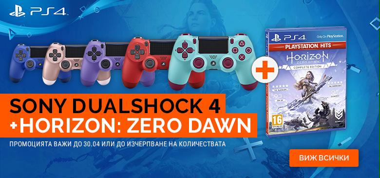 DualShock 4 с подарък Horizon: Zero Dawn
