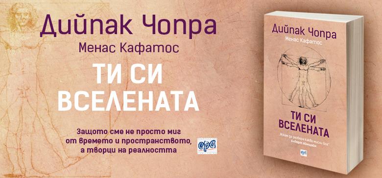 """""""Ти си вселената"""" от Дийпак Чопра"""