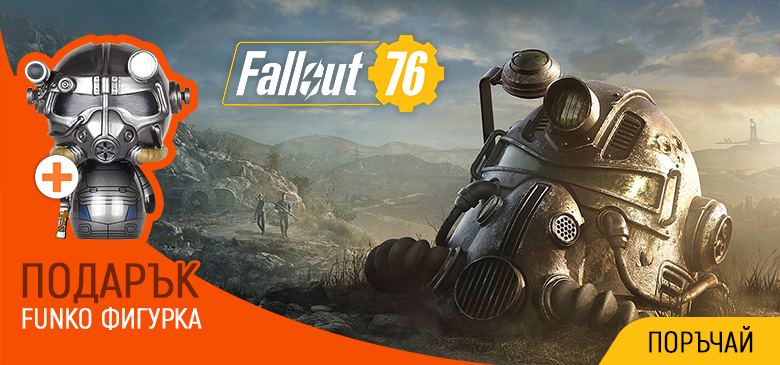 Fallout 76 + Funko подарък