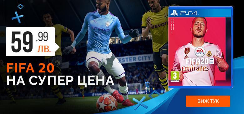 FIFA 20 на супер цена