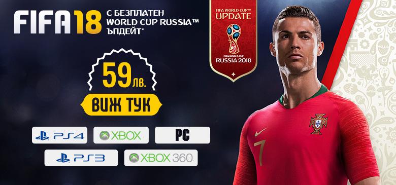 FIFA 18 за 59 лева