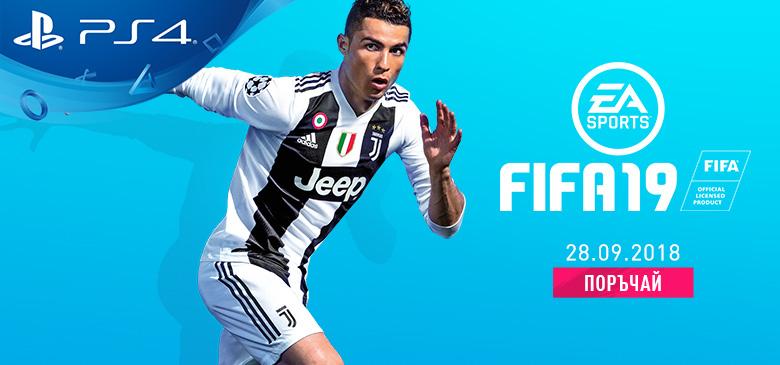 FIFA 19 с подарък