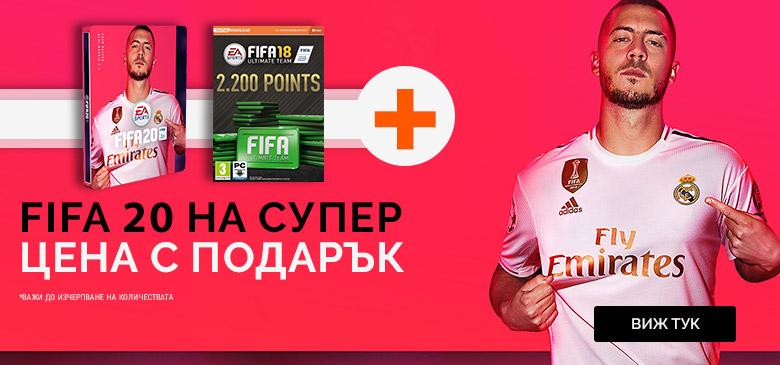 FIFA 20 с подарък