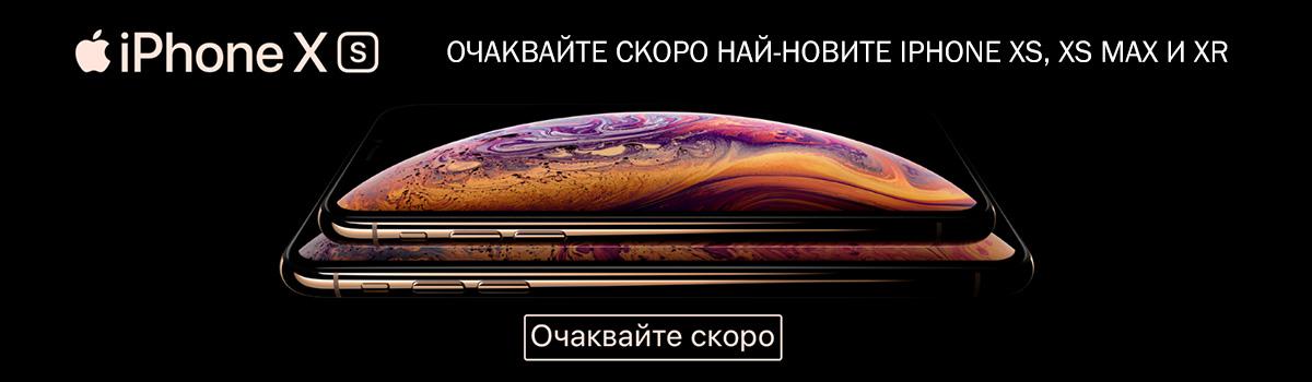 Най новите предложения от iPhone