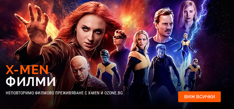 X-men филми