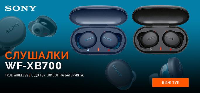 Слушалки Sony WF-XB700 с до 18 часа живот на батерията!