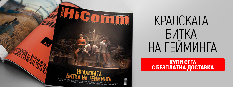 """HiComm представя """"Кралската битка на геймърите"""""""