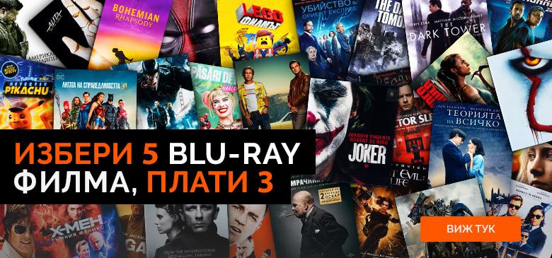 Избери 5 Blu-ray филма, плати 3