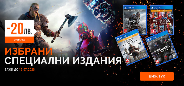 Избрани преордер издания от Ubisoft с отстъпка