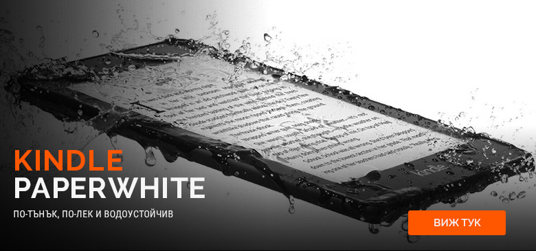 Kindle Paperwhite на супер цена