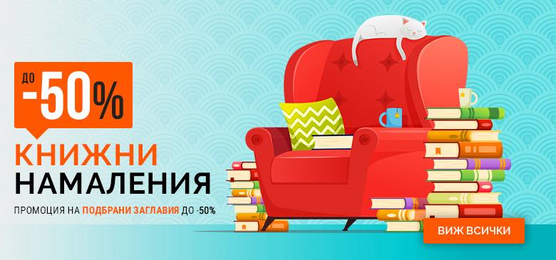 Книжни намаления до -50%