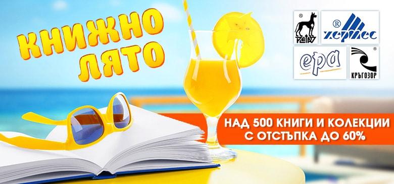 Книжно лято