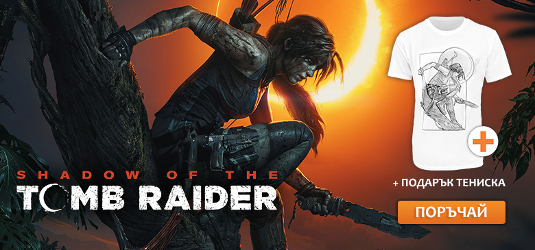 Shadow of the Tomb Raider с подарък