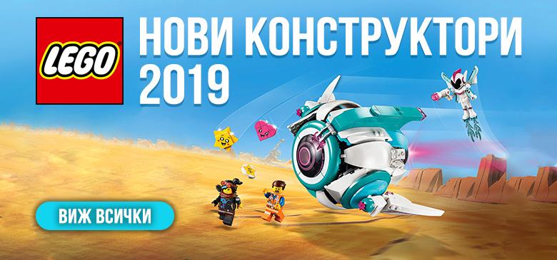 Нови конструктори 2019