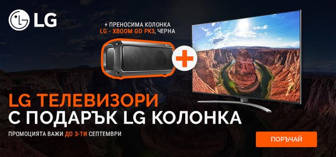 Телевизори LG с подарък портативна колонка