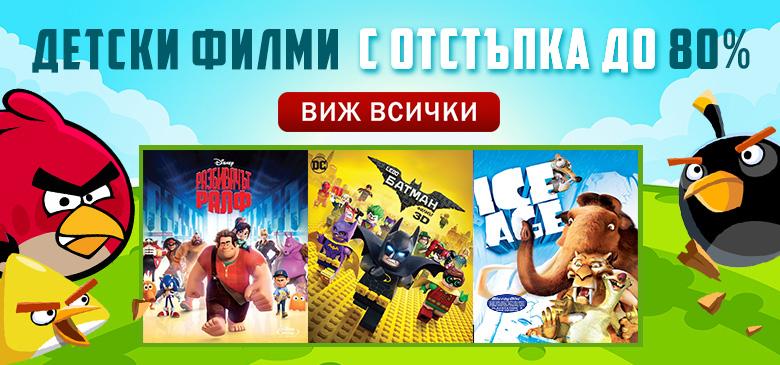 Детски филми с до - 80%