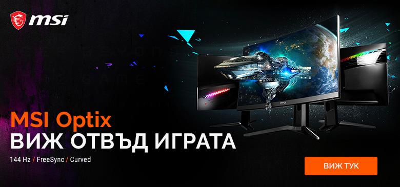 MSI Optix - виж отвърд играта