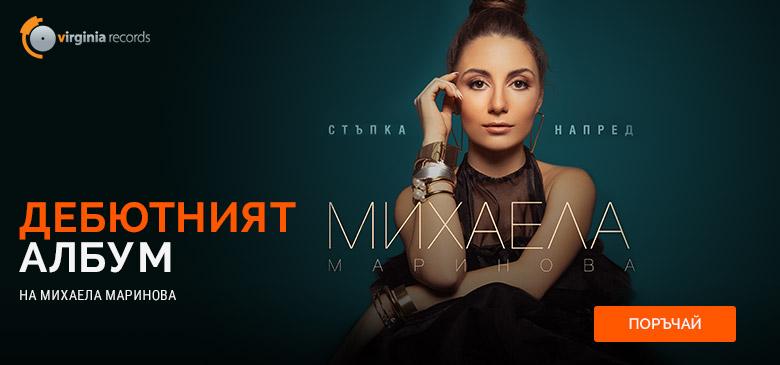 Михаела Маринова - Стъпка напред