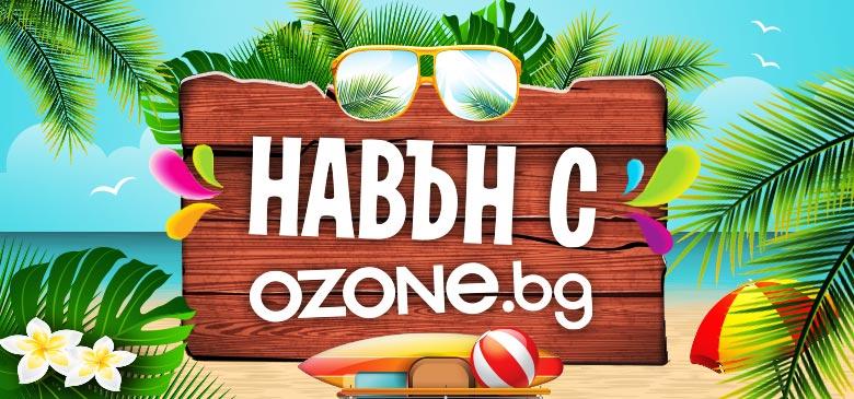 Навън с Ozone.bg