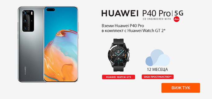Huawei P40 Pro в комплект с GT2