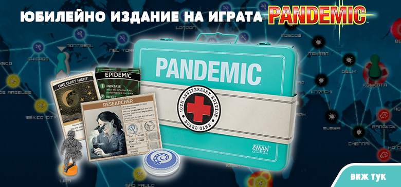 Настолна игра Pandemic - 10th Anniversary Edition