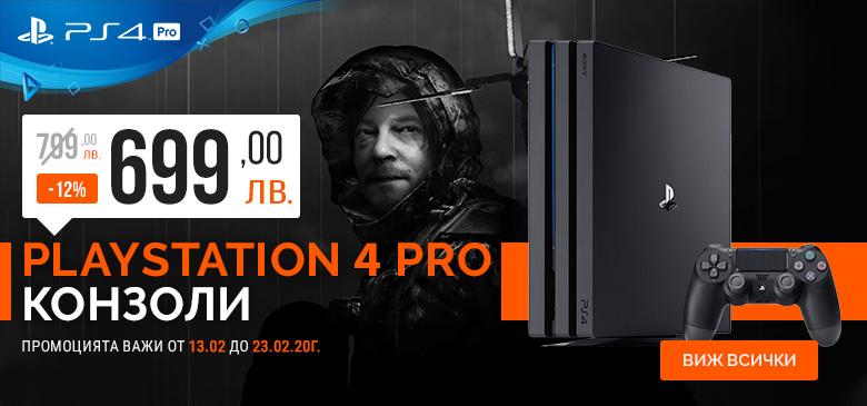 PS4 Pro на специални цени
