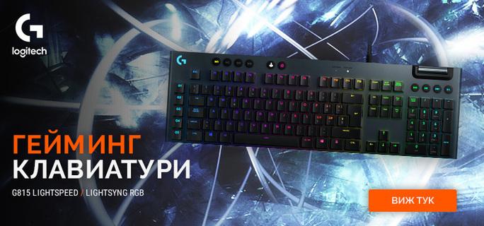 Клавиатурата Logitech G815 вече е налична!