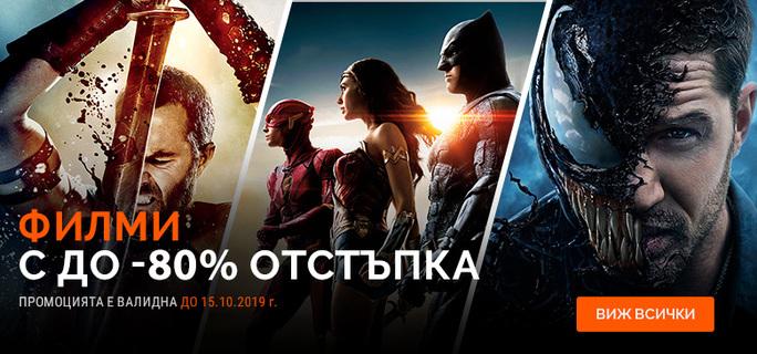 Филми с отстъпки до -80%