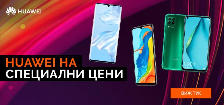 Huawei на специални цени