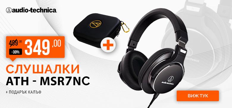 Слушалки Audio-Technica ATH-MSR7NC с подарък!